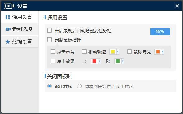 迅捷屏幕录像工具截图3