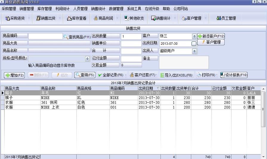 商品销售管理软件截图2