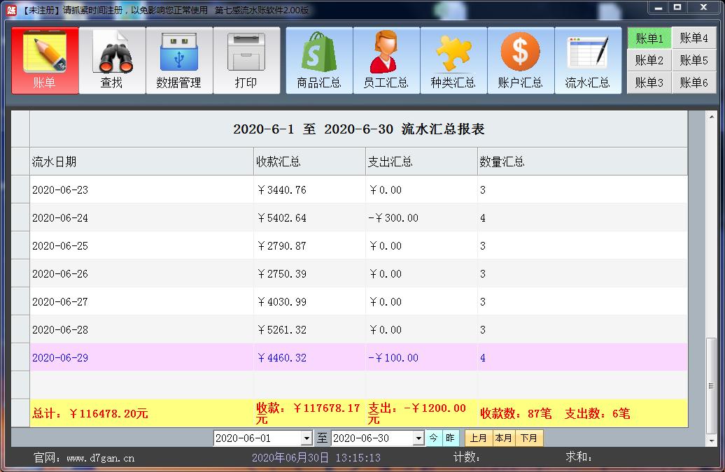 第七感记账软件截图1