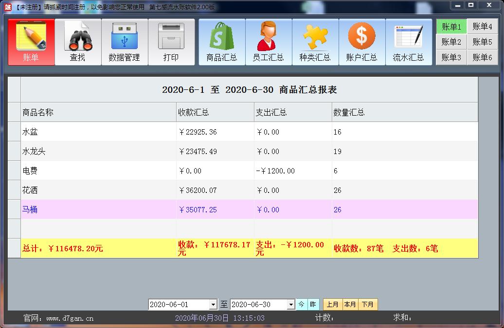 第七感记账软件截图2