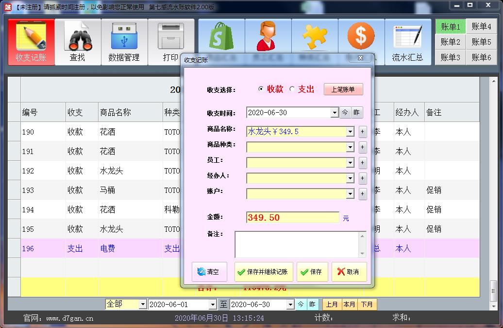 第七感记账软件截图3