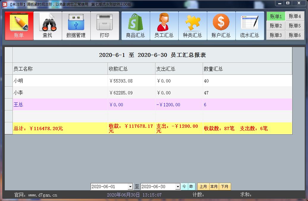 第七感记账软件截图4