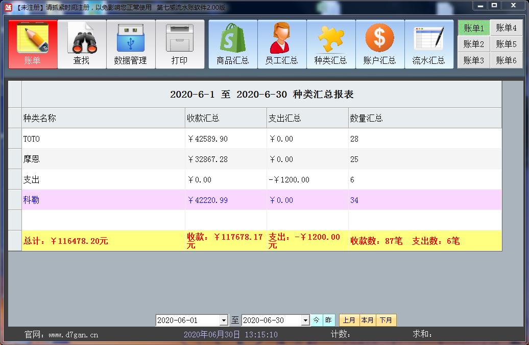 第七感记账软件截图5