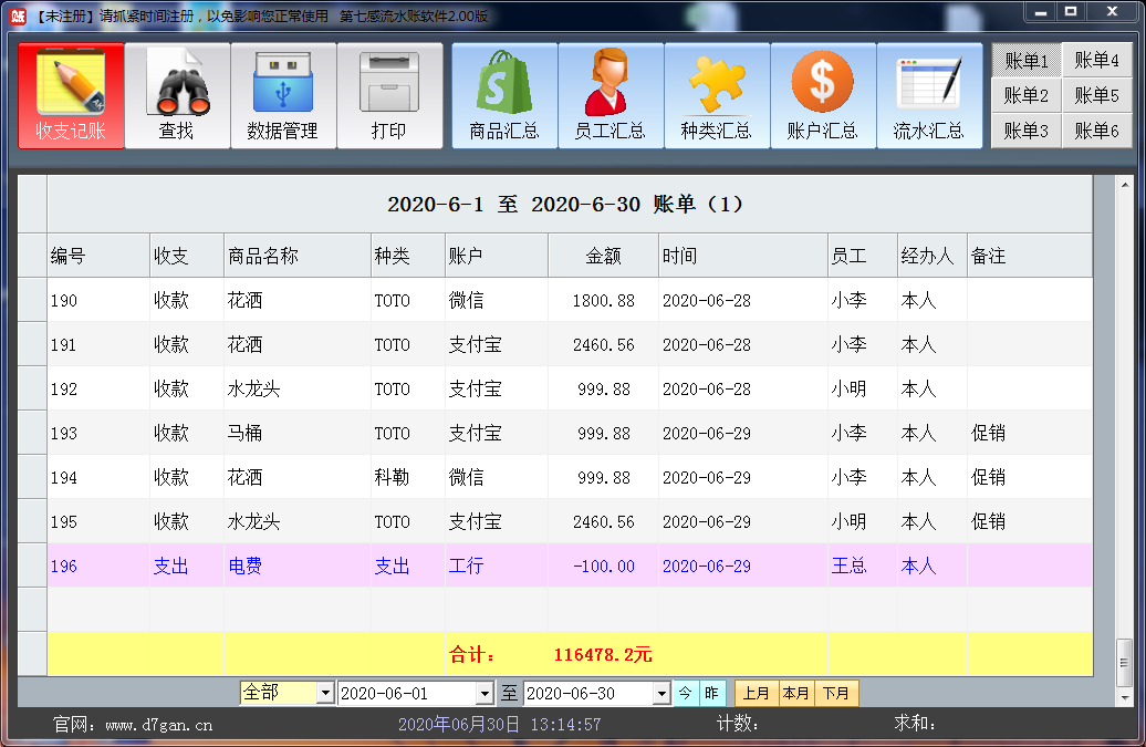 第七感记账软件截图6