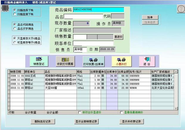 德易力明化妆品销售管理系统截图1