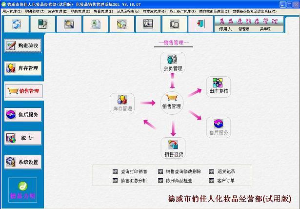 德易力明化妆品销售管理系统截图2