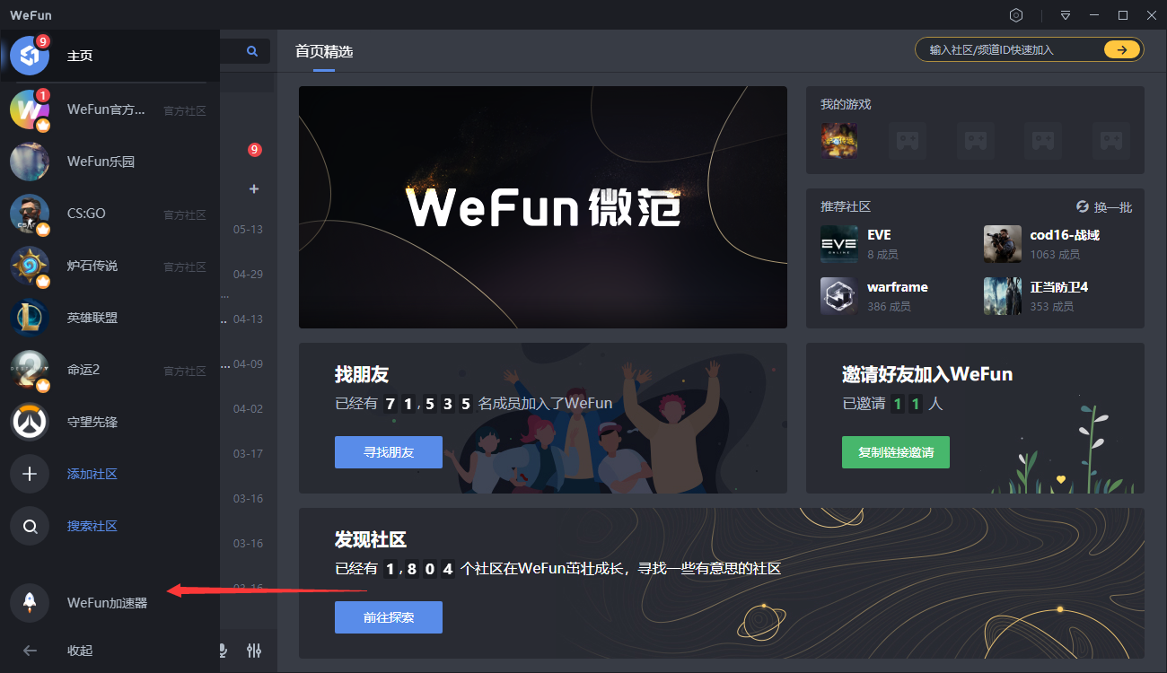 WeFun加速器截图