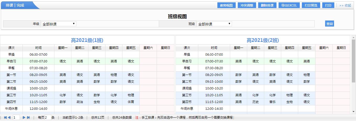 名易MyEDU校园管理平台截图1
