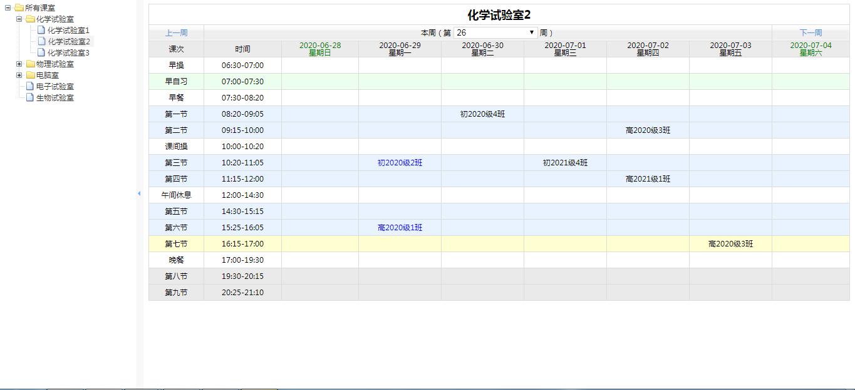 名易MyEDU校园管理平台截图2