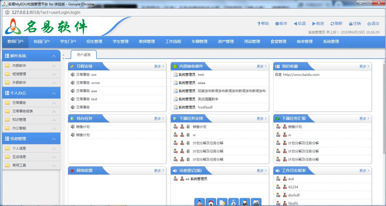 名易MyEDU校园管理平台截图3