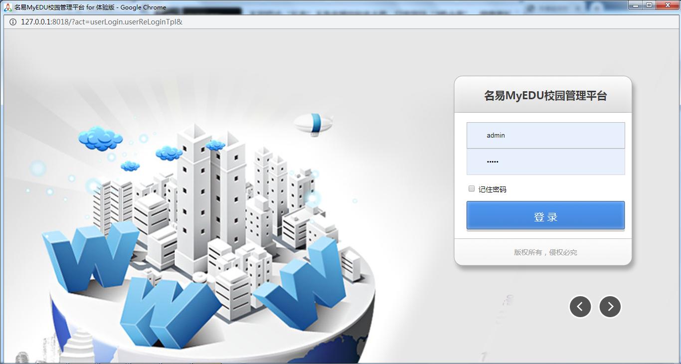 名易MyEDU校园管理平台截图4