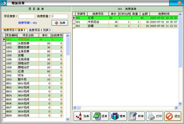 天意保健按摩管理系统截图2