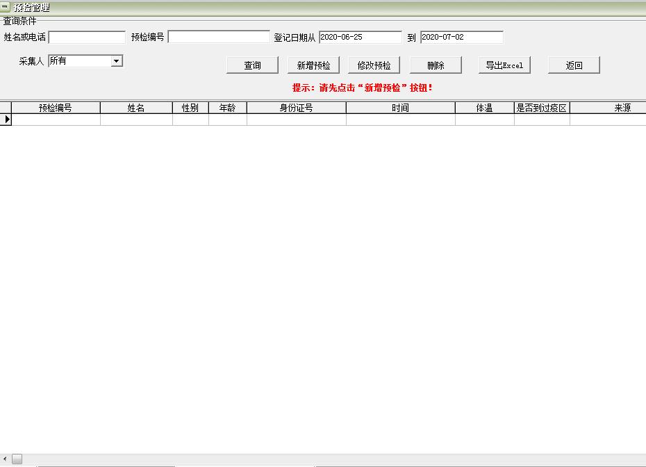 通用医院预检登记软件截图2