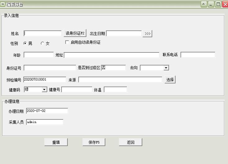 通用医院预检登记软件截图