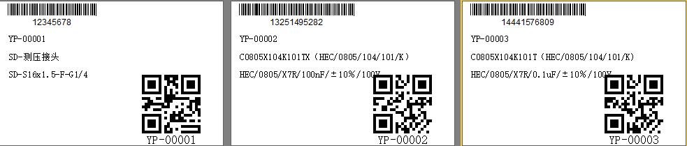 优图样品管理软件截图1