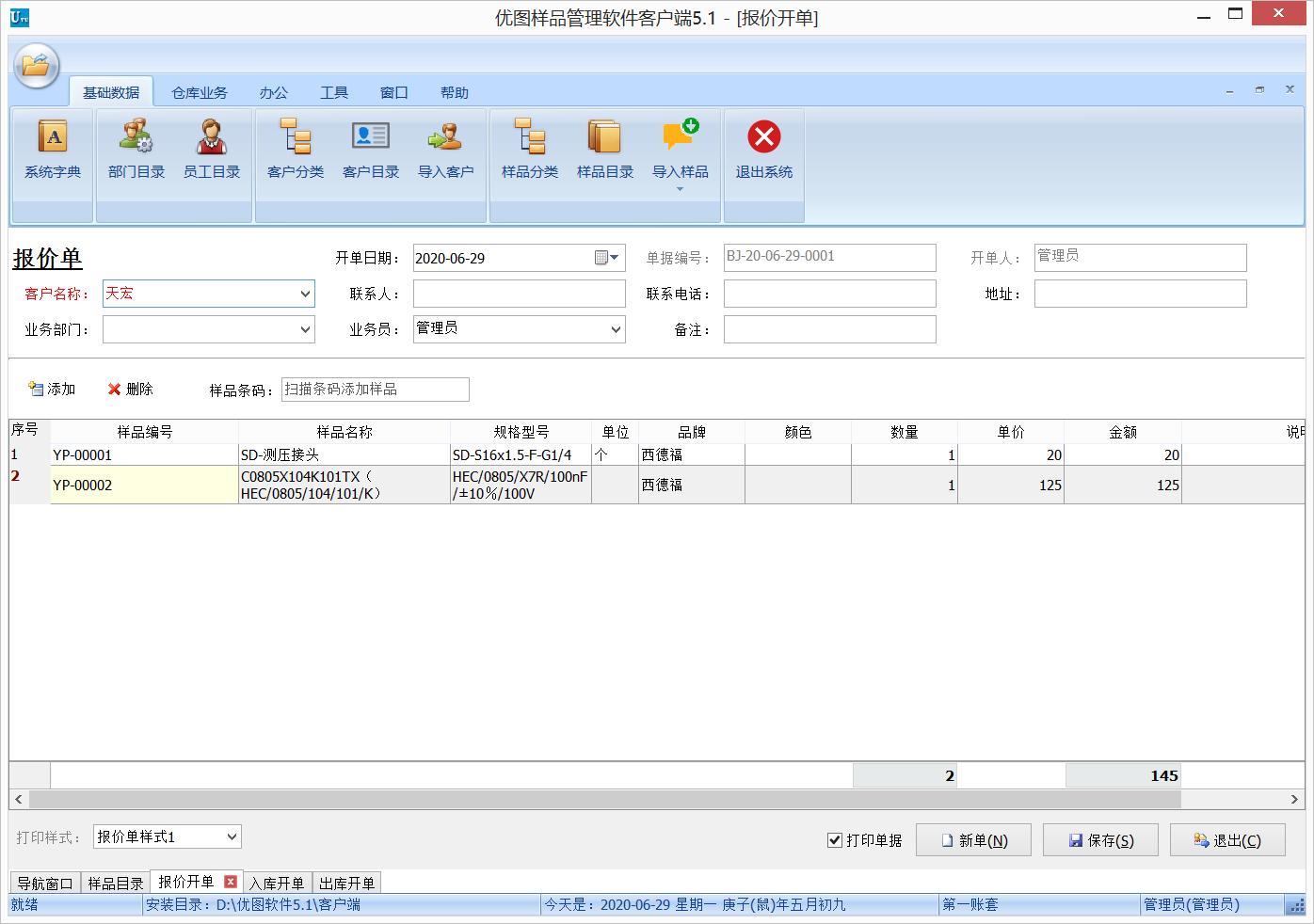 优图样品管理软件截图4