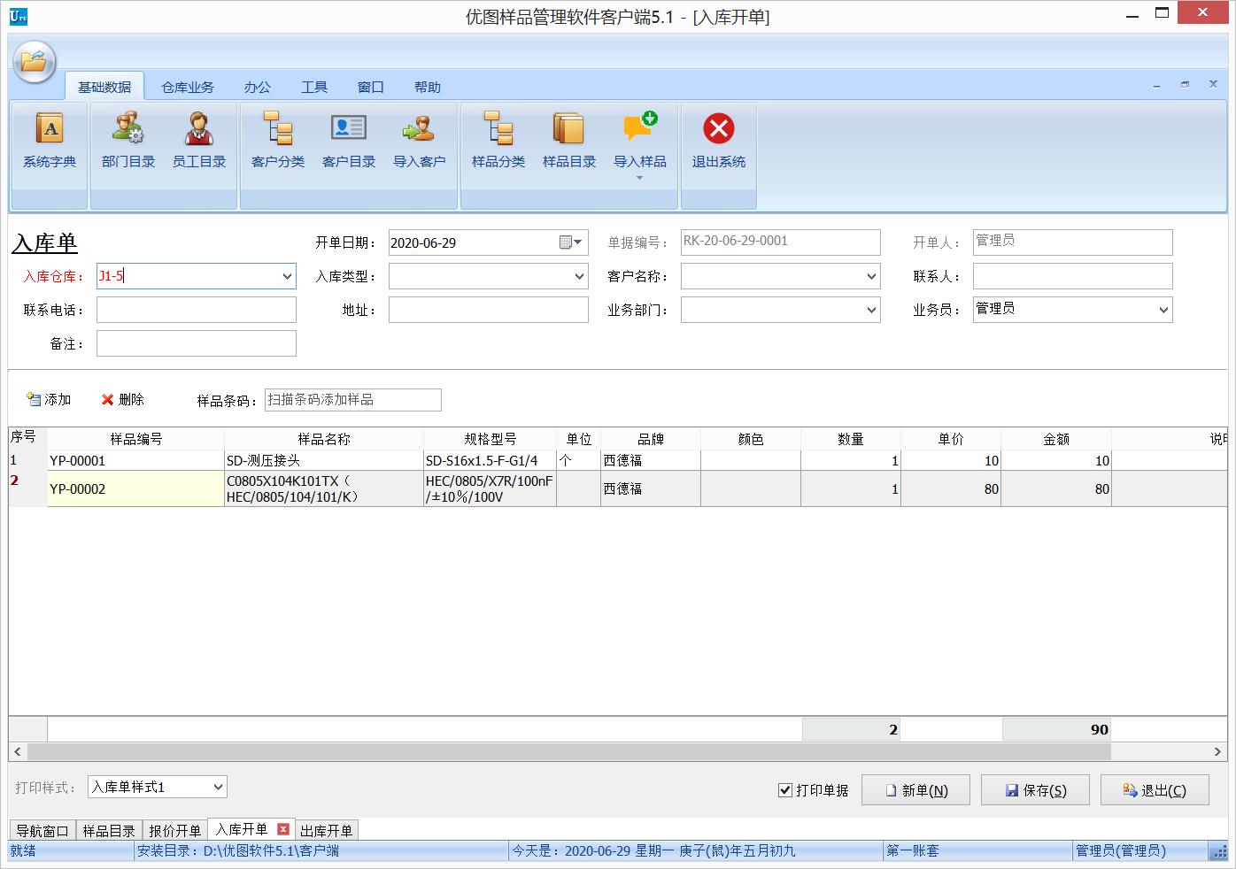 优图样品管理软件截图5