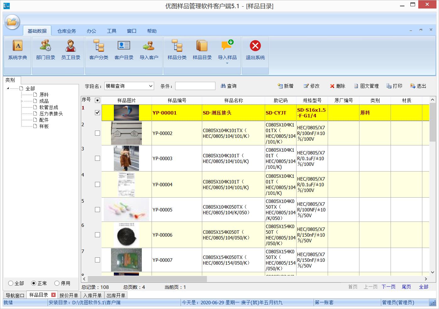 优图样品管理软件截图3