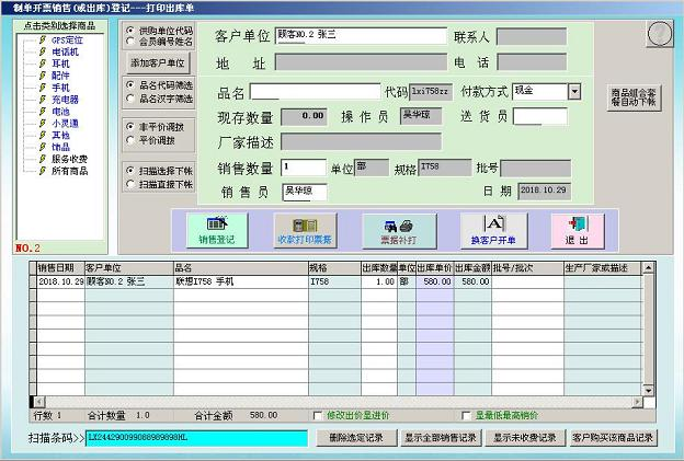 德易力明手机销售管理系统截图1