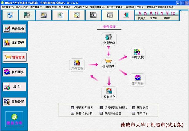 德易力明手机销售管理系统截图3