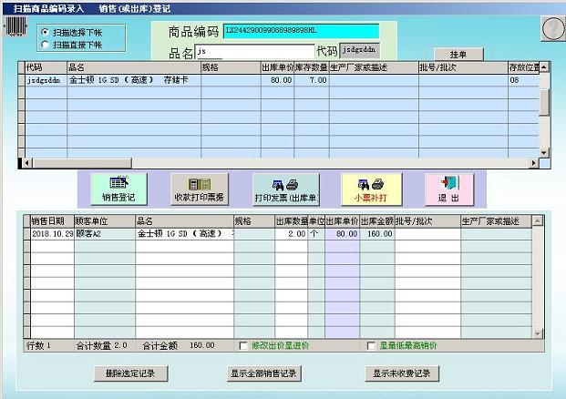 德易力明手机销售管理系统截图4