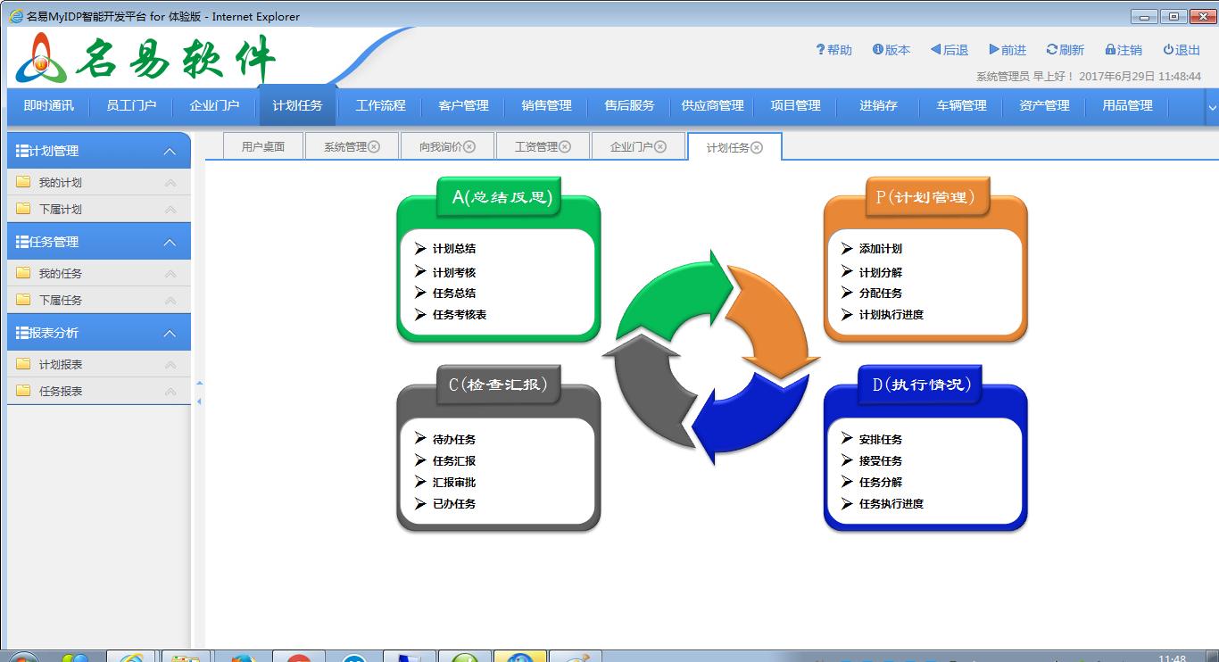 名易MyIDP智能开发平台截图1