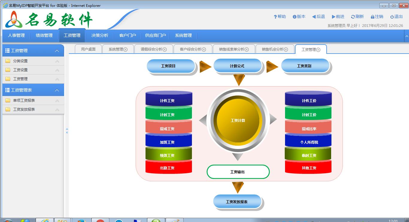 名易MyIDP智能开发平台截图3