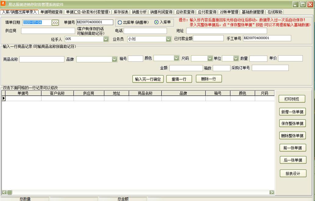 易达服装进销存财务管理系统软件截图1