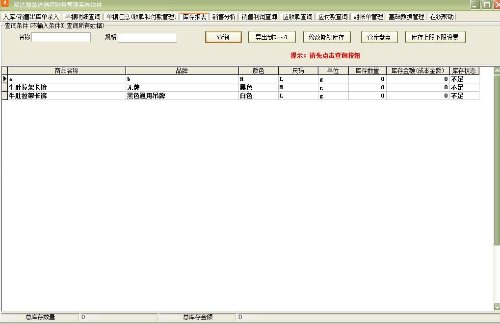易达服装进销存财务管理系统软件截图2