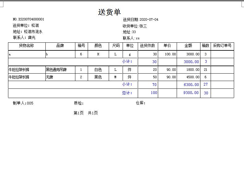 易达服装进销存财务管理系统软件截图3