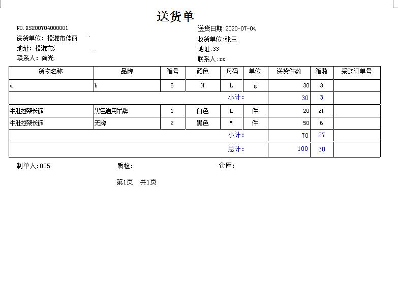 易达服装进销存财务管理系统软件截图4