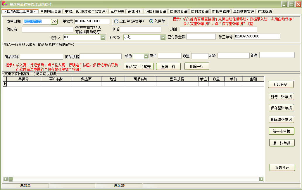易达商品销售管理系统软件截图1