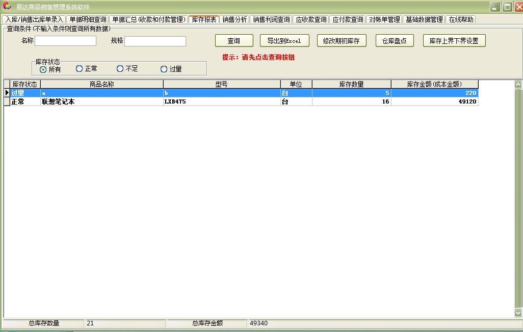易达商品销售管理系统软件截图3