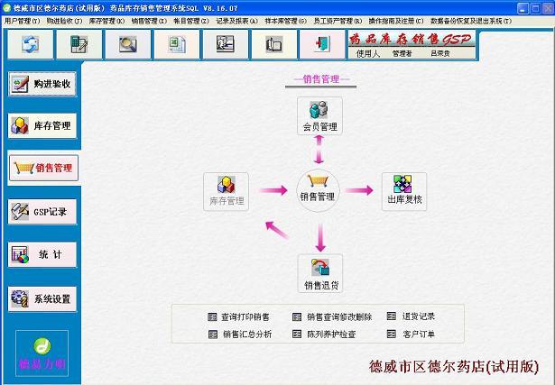 德易力明药品销售管理系统(GSP)截图1