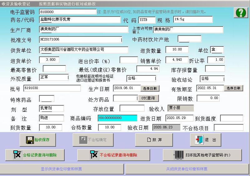 德易力明药品销售管理系统(GSP)截图5