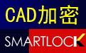 批量图纸文件加密系统【SmartLock】段首LOGO