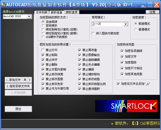 CAD图纸加密软件SmartLock_A截图1