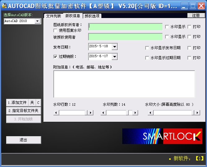 批量图纸文件加密系统【SmartLock】截图2