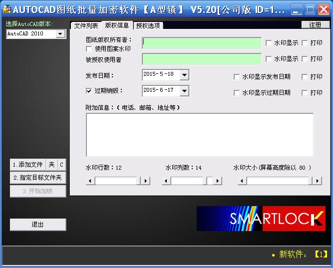 CAD图纸加密软件SmartLock_A截图2