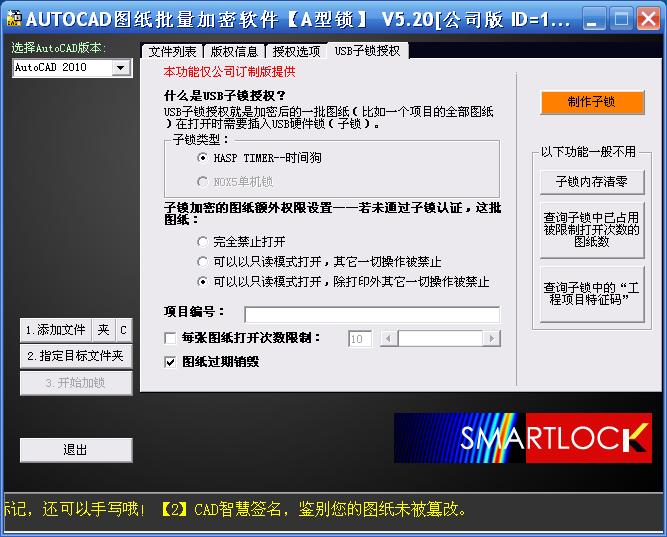 批量图纸文件加密系统【SmartLock】截图3