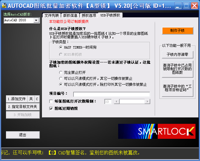 CAD图纸加密软件SmartLock_A截图3
