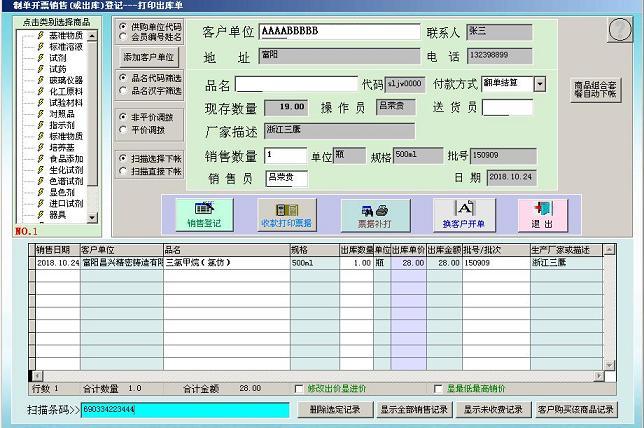 德易力明化工试剂销售管理系统截图3
