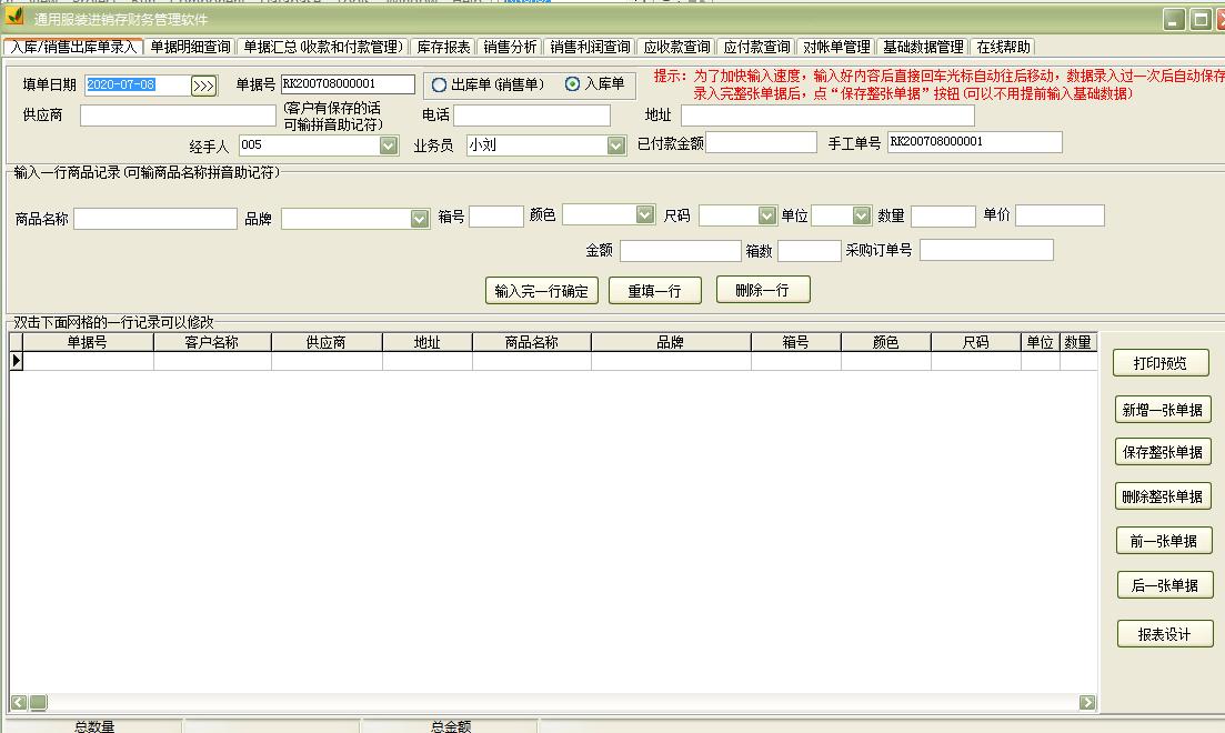 通用服装进销存财务管理软件截图1