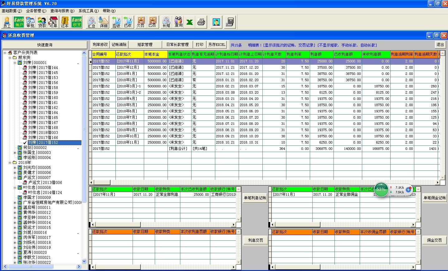 好易小额贷款管理系统截图1