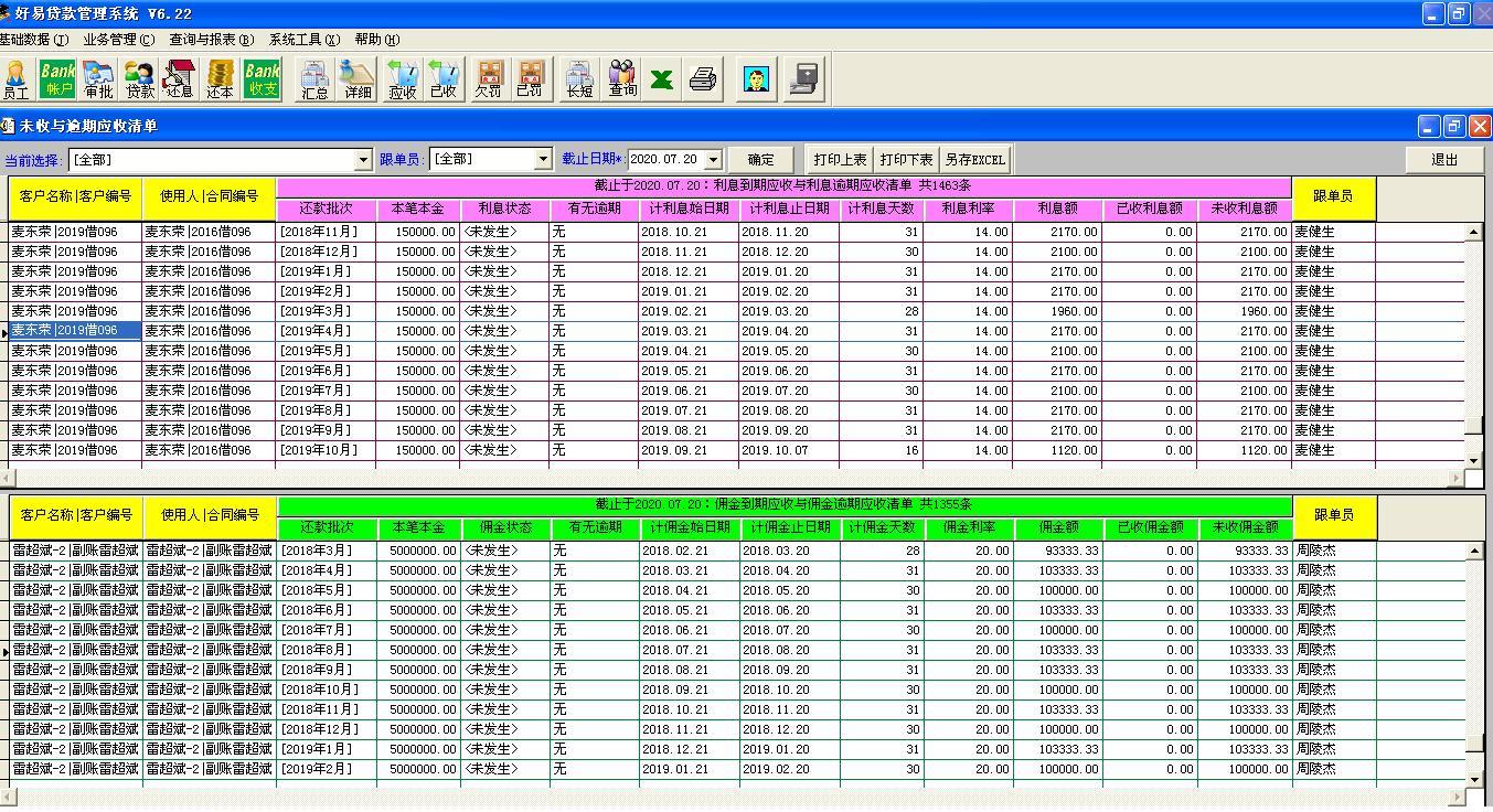 好易小额贷款管理系统截图2