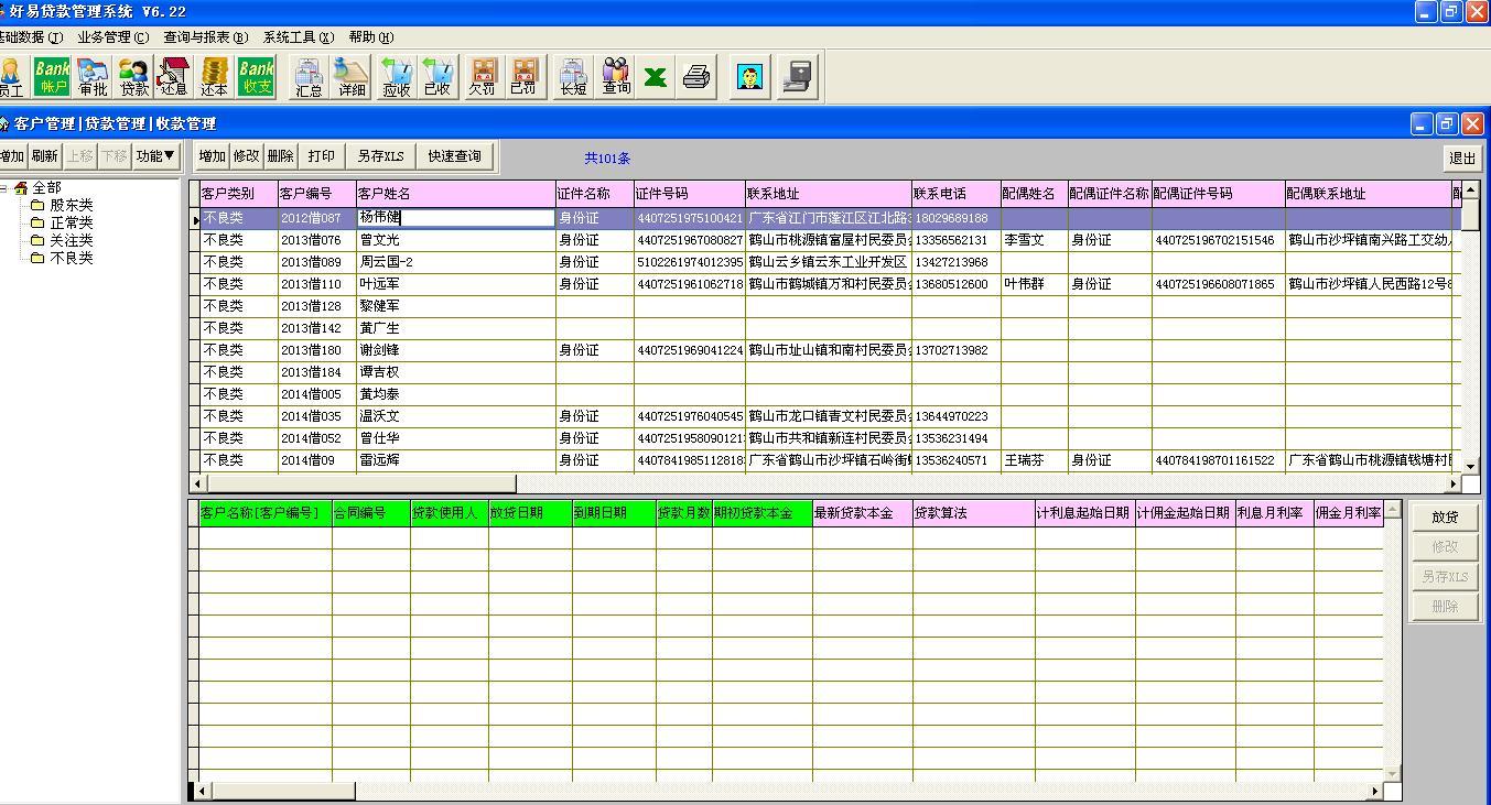 好易小额贷款管理系统截图3