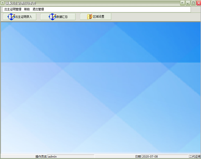 新版出生证明打印软件截图
