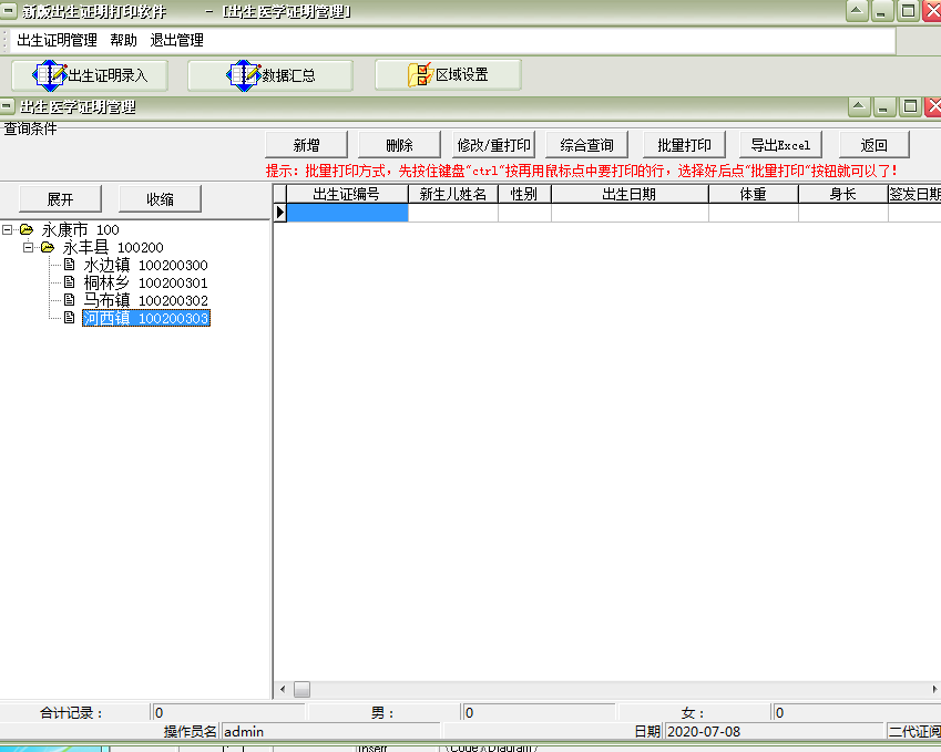 新版出生证明打印软件截图1