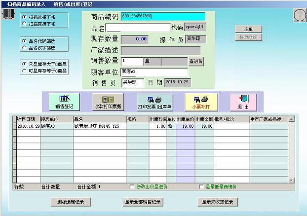 德易力明建材销售管理系统截图3
