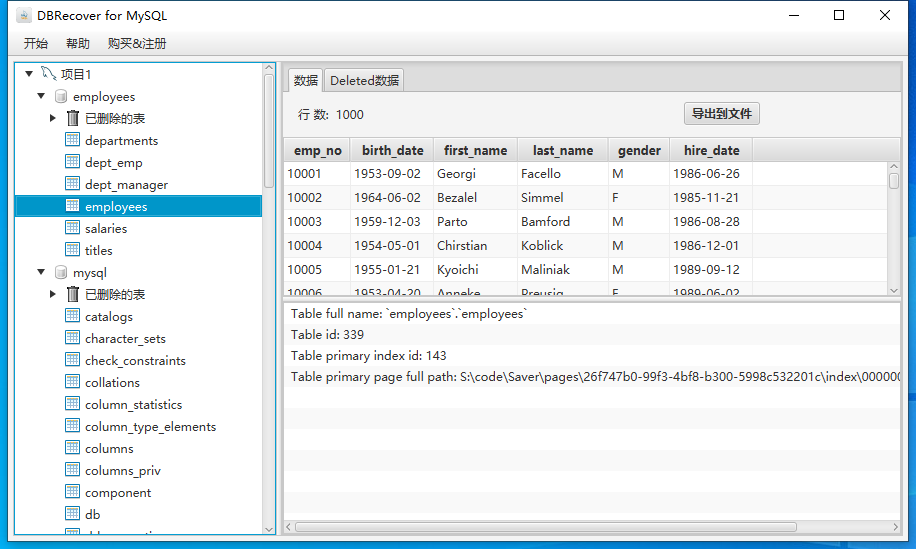 MySQL数据库恢复软件DBRECOVER截图1